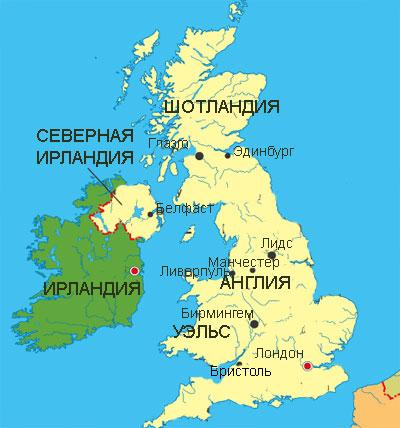 Великобритания великобритания